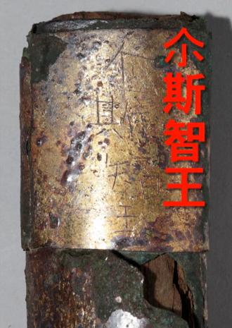 """Inscription 尒斯智王  이사지왕,"""" Roi Isaji"""""""